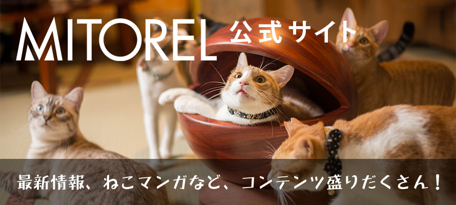 MITOREL 公式サイト