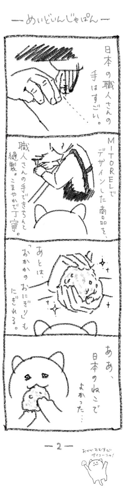 mitomanga_02-2