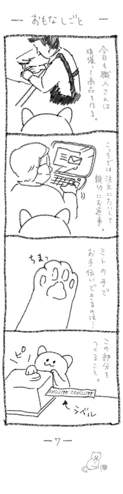 mitomanga_07