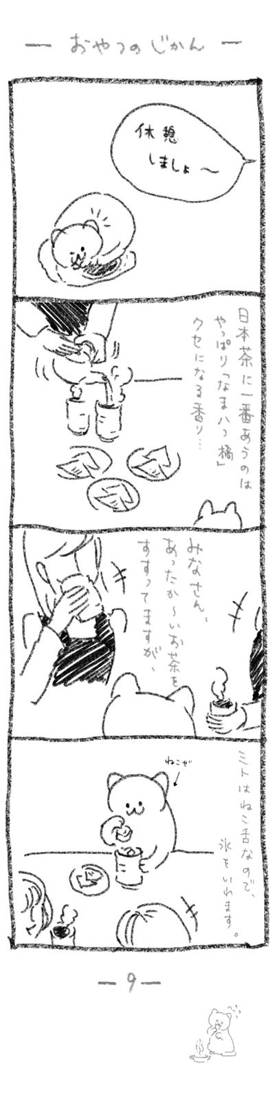 mitomanga_09-12