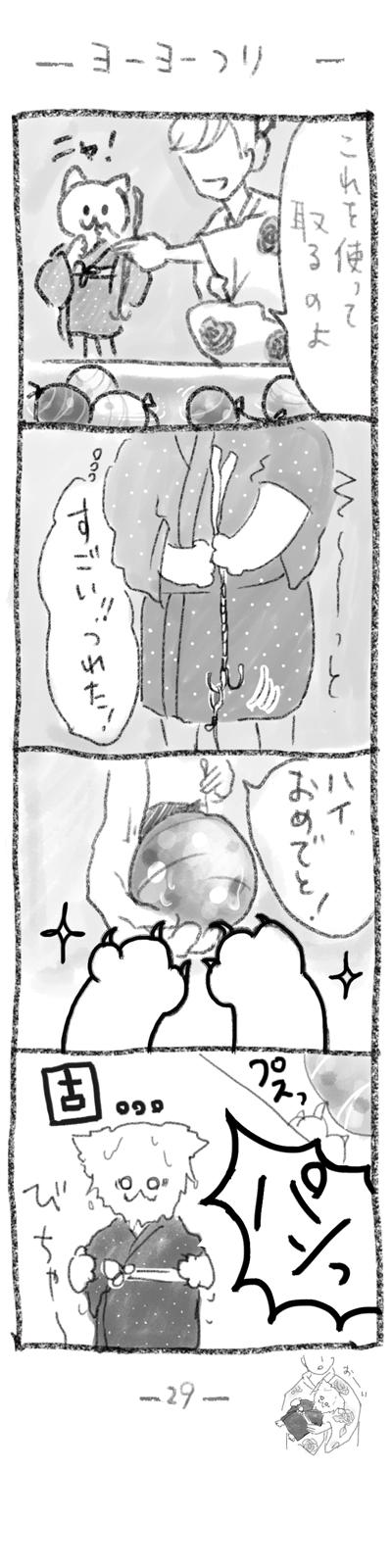 mitomanga_29
