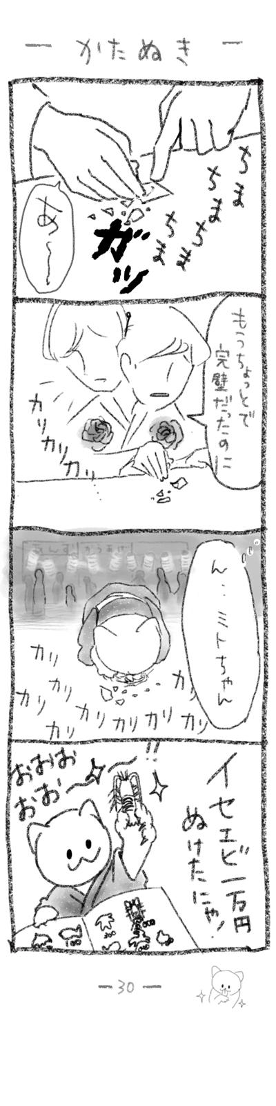 mitomanga_30-1
